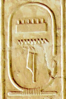 Cartouche with the name Meni (Menes) from the king-list in the temple of Seti I at Abydos.