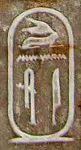 Cartouche bearing the name of king Unas
